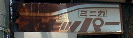 三菱・ミニカの画像 p1_1
